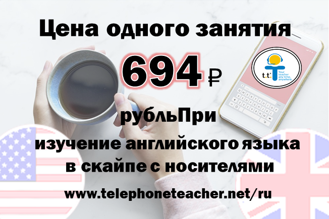 изучение английского языка  в скайпе с носителями